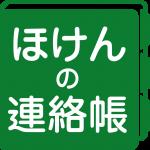 ほけんの連絡帳