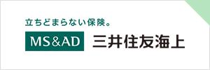 三井住友海上インターネット申込み